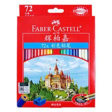 辉柏嘉(FABER-CASTELL) 115772 彩色铅笔 72色 75.2元(需买4件,共300.8元)