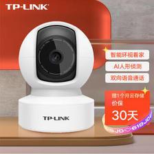 TP-LINK 普联 TL-IPC42C-4 无线摄像头 经典款  券后119元