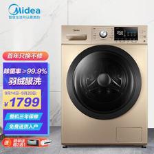美的(Midea) 10公斤变频滚筒洗衣机 MG100A5  券后1699元