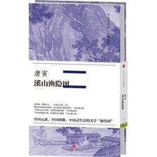 《中国美术史 大师原典系列 唐寅 溪山渔隐图》 11.6元