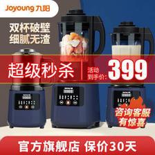 九阳(Joyoung) L18-Y91A 破壁机 双杯款 399元