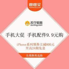 促销活动:苏宁 手机大促 iPhone系列领券立减800元 至高24期免息 大牌上新好