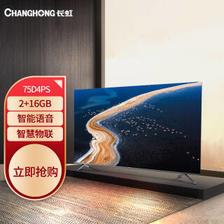 长虹(CHANGHONG) 75D4PS 75英寸超薄无边全面屏 手机投屏 教育电视 平板液晶电