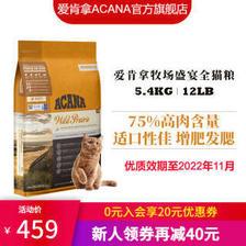 ACANA 爱肯拿 农场盛宴系列 无谷鸡肉全阶段猫粮 5.4kg  券后379元包邮