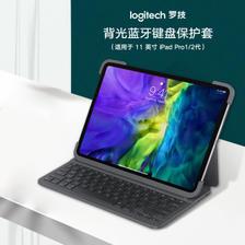 罗技(Logitech) Slim Folio Pro 背光键盘保护套(适配iPad Pro 11英寸) 779元