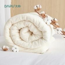14日0点: DAPU 大朴 新疆棉花被 包边款 4斤 220*240cm 113元(包邮)