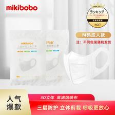 mikibobo 3d成人口罩 40片  券后12.9元