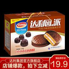 达利园 巧克力派1000g礼盒装 自营早餐零食点心休闲食品整箱面包饼干蛋糕食