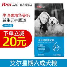 Aier 艾尔 牛油果全犬成犬狗粮 10kg 148.1元(需买2件,共296.2元,需用券)