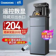 长虹(CHANGHONG) 茶吧机 家用多功能茶吧智能遥控立式双出水口下置式饮水