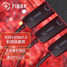FIBBR 菲伯尔 Pro系列 光纤hdmi2.0数字高清视频线 2米 电视机投影仪电脑PS4连接