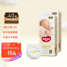 HUGGIES 好奇 金装 婴儿纸尿裤 XL108片 144.63元(需买3件,共433.88元,需用券)