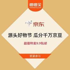 促销活动:京东 源头好物节 瓜分千万京豆 超值特卖9.9包邮 抓紧参与