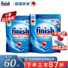 finish 亮碟 finish多效合一大型洗涤块共60块 洗碗机专用洗涤剂洗碗粉亮碟剂