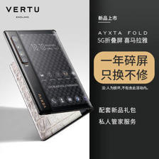 VERTU 纬图 5G折叠屏喜马拉雅白双卡双待商务手机 骁龙智能威图大内存 12+512 G