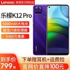 Lenovo 联想 乐檬K12 Pro 老人学生智能长续航大屏手机 绛紫色 全网通(4 64G) 799