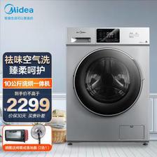 美的(Midea) MD100VT13DS5 洗烘一体机 10kg 2199元(需买2件,共4398元)