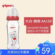 Pigeon 贝亲 Disney自然实感系列 AA150 玻璃彩绘奶瓶 240ml 大白拥抱款 3月+ ¥59