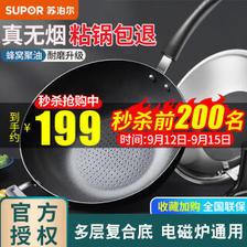 PLUS会员:苏泊尔(SUPOR) 炒锅 30cm 可立锅盖+硅胶铲 159元包邮(双重优惠)
