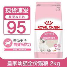 ROYAL CANIN 皇家 K36 幼猫猫粮 2kg ¥75