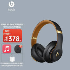 Beats Studio 3 Wireless 耳罩头戴式无线蓝牙降噪耳机 午夜黑  券后1498元