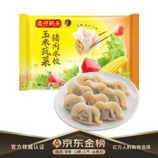 湾仔码头 玉米蔬菜猪肉水饺 1.32kg *5件 134.05元(需用券,合26.81元/件)