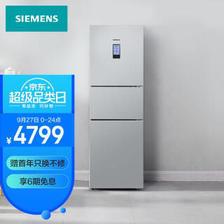 西门子(SIEMENS) 274升 混冷无霜三门冰箱 零度保鲜 三循环 LCD屏(银色)BCD-