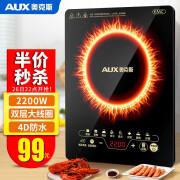 AUX奥克斯AUX-2218 大功率触控电磁炉 秒杀价99元包邮 一年以换代修