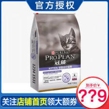 PROPLAN 冠能 OPTISTART 优护成长 幼猫全价粮 7kg  券后239元