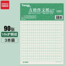 TANGO 天章 办公(TANGO)语文作文纸方格作业纸学生作文稿纸信纸80g加厚学生作