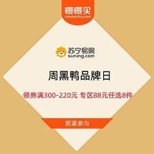 促销活动:苏宁 周黑鸭品牌日 领券满300-220元 专区88元任选8件 美味锁鲜,