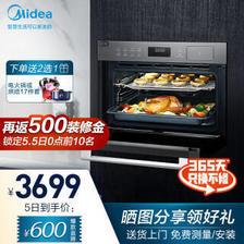 美的(Midea) BS5055W 嵌入式蒸烤箱一体机 50L  券后3399元