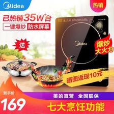 美的(Midea) WK2102 多功能电磁炉 星空黑 159元