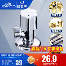 九牧(JOMOO) 角阀铜镀铬主体冷热三角阀加厚4分马桶热水器卫浴八字阀 单