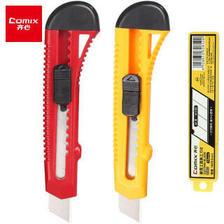 齐心(Comix) EB805 美工刀套装 2把美工刀 10片刀片 7.6元