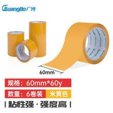 GuangBo 广博 6卷装60mm*60y*50μm米黄色封箱宽胶带胶布办公文具FX-75 28元(需买2