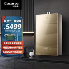 Casarte 卡萨帝 16升零冷水燃气热水器天然气 恒温大师语音交互 全免安装静音