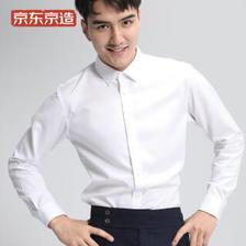 J.ZAO 京东京造 男士长袖衬衫 140针,长绒棉 160元