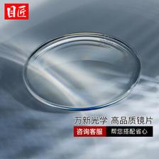 目匠 winsee 万新 多屏防蓝光超薄镜片*2片(0-1000度)+目匠 纯钛镜架2020 ¥131.