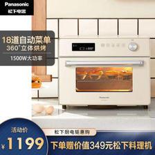 松下(Panasonic) NB-WMA230WSQ 23L 空气炸烤箱  券后1039.05元