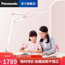 松下(Panasonic) 减蓝光频闪国AA级照度智能调光 入座感应-长灯头护眼灯-樱