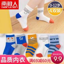 南极人(Nan ji ren) 儿童小怪兽童袜 8双  券后19.9元