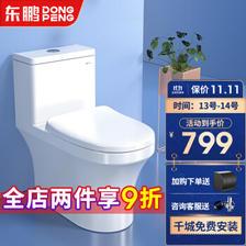 DONGPENG 东鹏 6071 喷射虹吸马桶 ¥772.2