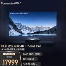 峰米 4K Cinema Pro 激光电视套装 100英寸菲涅尔磁吸屏 17879元