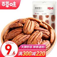 百草味(Be&Cheery) 碧根果仁 56g 28.13元(需买3件,共84.4元,需用券)