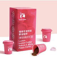 luckin coffee 瑞幸咖啡 樱花白桃风味 花漾特调即溶咖啡 3g*12颗 ¥49.5