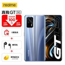 realme 真我 GT 5G智能手机 12GB+256GB  券后3269元