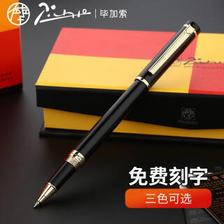Pimio 毕加索 pimio)908金属宝珠笔签字笔 纯黑 送笔芯2支  券后64元