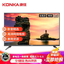 康佳(KONKA) D43A 43英寸 全高清液晶电视 黑色 1368元