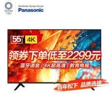 松下(Panasonic) TH-55HX560C 4K 液晶电视 55英寸  券后2299元